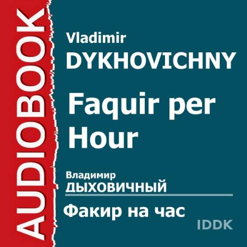 Faquir per Hour [Russian Edition] cover art