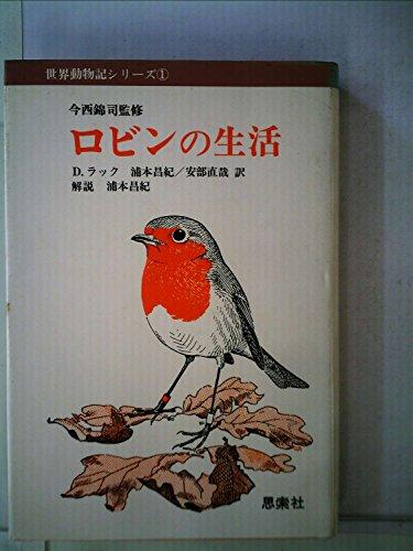 ロビンの生活 (1973年) (世界動物記シリーズ〈1 今西錦司監修〉)