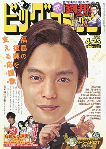 ビッグコミック 2020年 4/25 号 [雑誌]