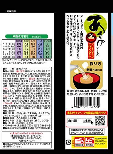 永谷園 FDブロックあさげシリーズ 選べる5メニュー減塩 5食入 ×2袋