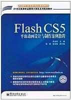 Flash CSS平面动画设计与制作案例教程