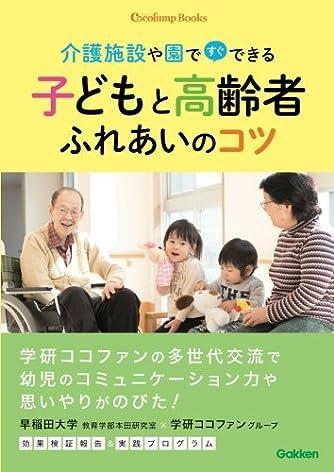 子どもと高齢者ふれあいのコツ ~介護施設や園ですぐできる~ (ココファンブックス)