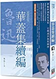 Lu Xun's Essay Collection (Voulme 4 of 4)