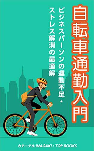 自転車通勤入門: ビジネスパーソンの運動不足・ストレス解消の最適解 (TOP BOOKS)