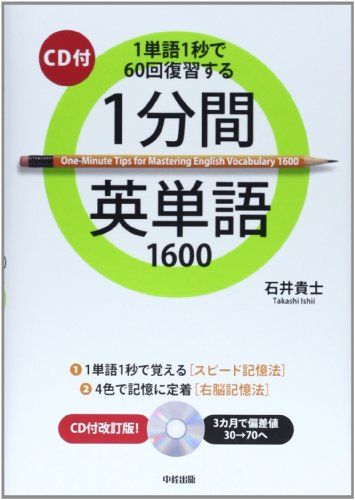 CD付 1分間英単語1600