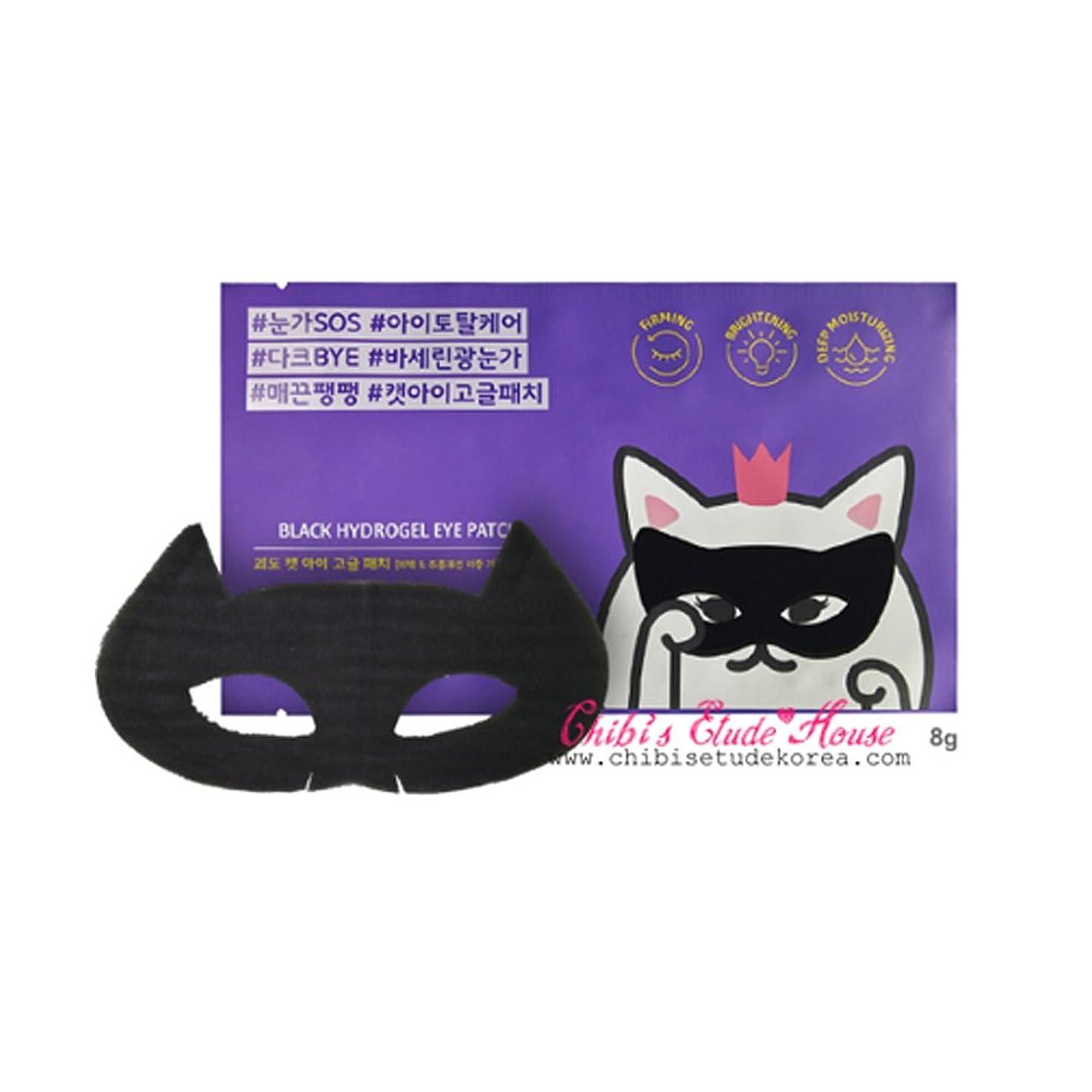 量補助金肘ETUDE HOUSE Black Hydrogel Eye Patch (並行輸入品)