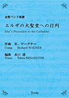 ティーダ出版 金管バンド譜 エルザの大聖堂への行列 (ワーグナー/水口透)