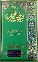 Best mufti muhammad shafi books Reviews