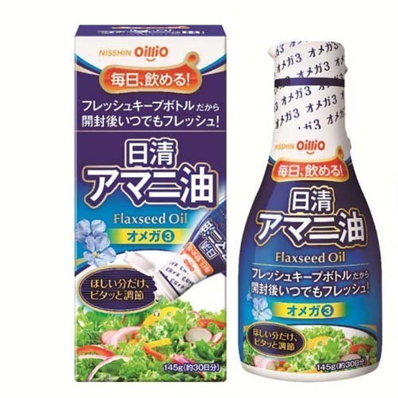 無視憲法醸造所日清 アマニ油 (亜麻仁油) 脂肪酸 α-リノレン酸(オメガ3) 145gx6本 (1ケース)