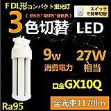 メーカー直販・出荷速い・品質第一を目指す 2017新品 高機能FDL27形(FDL27EX)ツイン蛍光灯 コンパクト型LED ツイン2蛍光ランプ FDL27W型 (調色LED)LEDコンパクト蛍光灯 調色機能対応(自宅の壁スイッチ操作)3灯相当 演色性Ra95 消費電力9W 1170lm グロー式工事不要 ダウンライト GX10Q通用口金 昼光色(6000K)→電球色(3000K)→昼白色(5000K)にの調色は可能