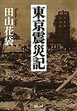 東京震災記 (河出文庫)