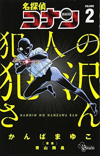 名探偵コナン 犯人の犯沢さん (2) (少年サンデーコミックス)