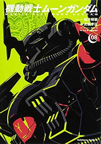 機動戦士ムーンガンダム (8) (角川コミックス・エース)