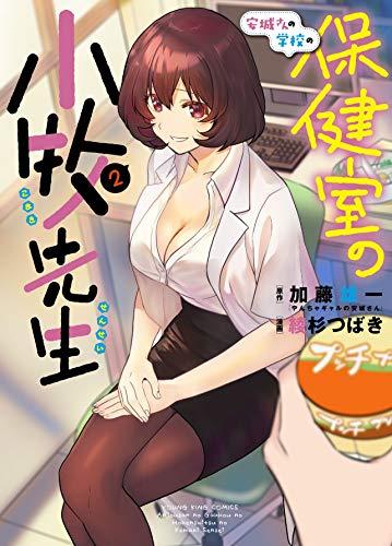 安城さんの学校の保健室の小牧先生 2 (2巻) (ヤングキングコミックス)の詳細を見る