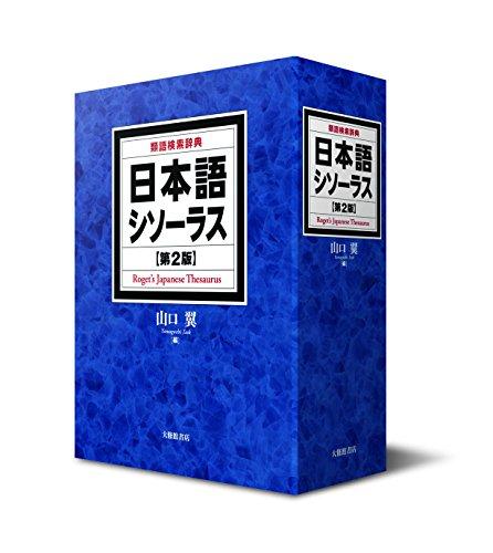 大修館書店『日本語シソーラス 第2版 類語検索辞典』