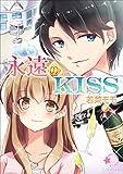 永遠のKISS(1) (ミーティアノベルス)