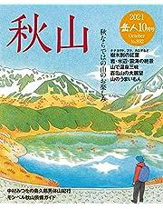 岳人2021年10月号【雑誌】 (特別編集 『秋山』)
