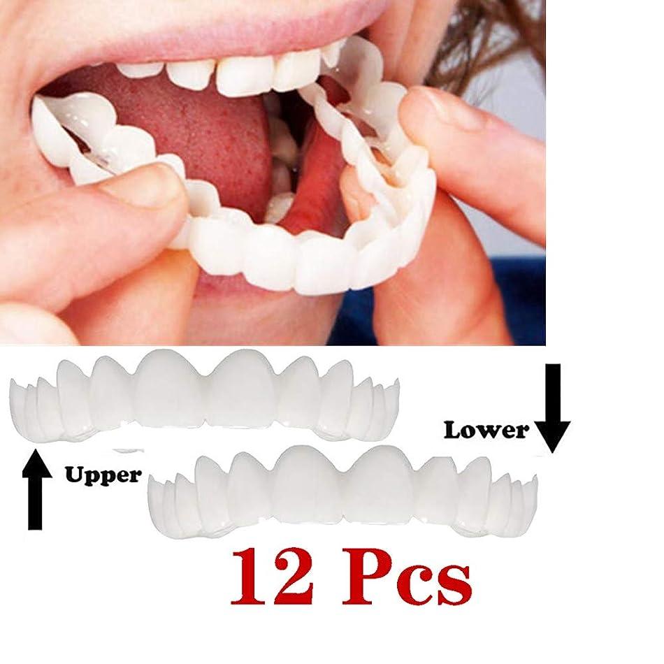 尋ねる無意識前部12個パーフェクトフィット歯を白くする偽の歯カバースナップオンシリコンパーフェクトスマイルベニヤティースアッパーとボトムビューティーツール化粧品歯ワンサイズ最もフィット
