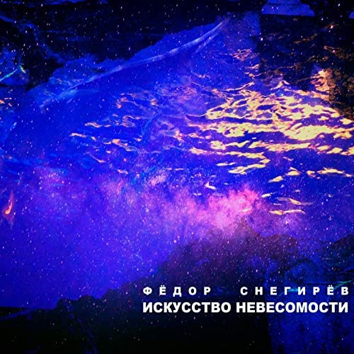 Фёдор Снегирёв