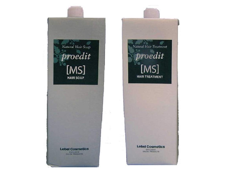 呼吸するドル失態ルベル プロエディット シャンプーMS 1600mL & トリートメントMS 1600mL セット 業務用 詰め替え用 LebeL proedit