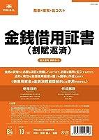 契約 9-3/金銭借用証書