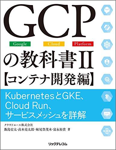 GCPの教科書II 【コンテナ開発編】