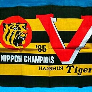 阪神タイガース1985年日本シリーズ優勝記念フラッグ