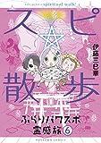 スピ☆散歩 ぶらりパワスポ霊感旅 6 (HONKOWAコミックス)