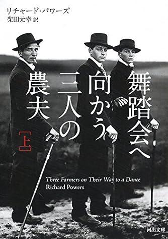 舞踏会へ向かう三人の農夫 上 (河出文庫)