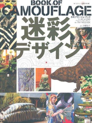 『迷彩デザイン―カモフラージュ・ブック (ワールド・ムック (501))』のトップ画像