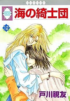 [戸川 視友]の海の綺士団(12) (冬水社・いち*ラキコミックス)