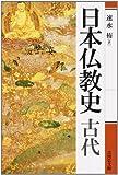 日本仏教史 (古代)