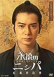 永遠のニシパ 北海道と名付けた男 松浦武四郎[DVD]