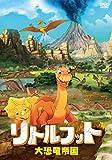 リトルフット 大恐竜帝国[DVD]