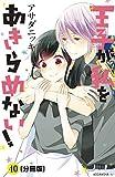 王子が私をあきらめない! 分冊版(40) (ARIAコミックス)