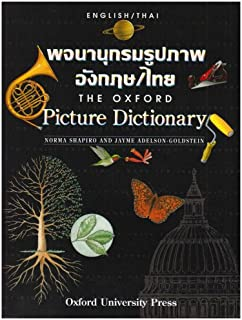 The Oxford Picture Dictionary: English/Thai