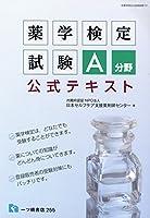 薬学検定試験 A分野 公式テキスト