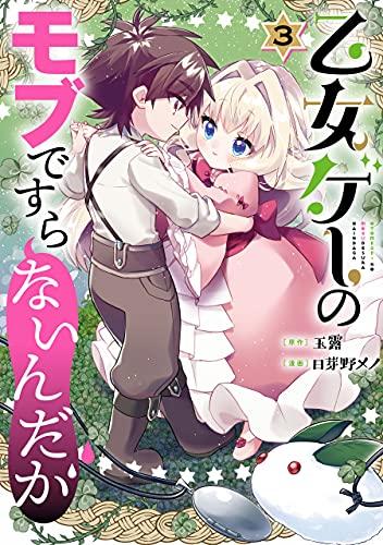 乙女ゲーのモブですらないんだが 3巻 (デジタル版ガンガンコミックスUP!)