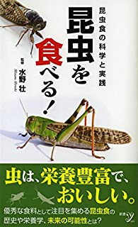 昆虫を食べる! (新書y)