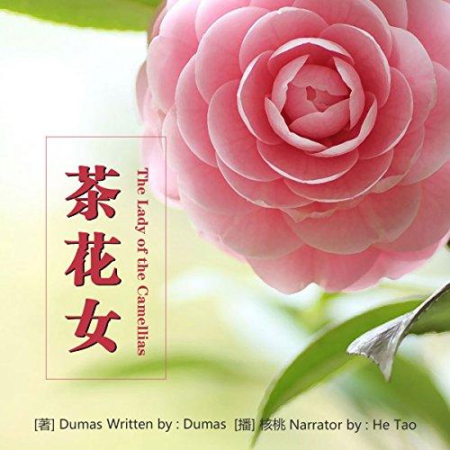 茶花女 - 茶花女 [The Lady of the Camellias] cover art