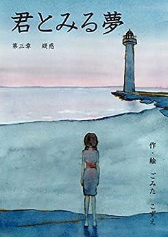 [ごみた こずえ]の君とみる夢  第三章 疑惑 (絵本屋.com)