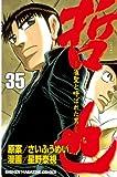 哲也~雀聖と呼ばれた男~(35) (週刊少年マガジンコミックス)