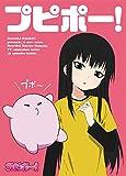 TVアニメ「プピポー!」DVD[DVD]