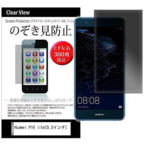 メディアカバーマーケット Huawei P10 lite [5.2インチ(1920x1080)]機種で使える【のぞき見防止 反射防止液晶保護フィルム】 プライバシー 保護 上下左右4方向の覗き見防止