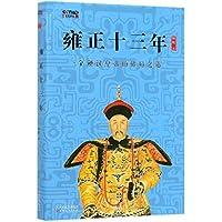 雍正十三年(一个硬汉皇帝的破局之道)