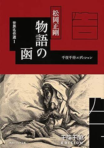 千夜千冊エディション 物語の函 世界名作選I (角川ソフィア文庫)