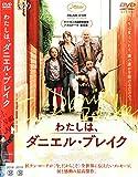 わたしは、ダニエル・ブレイク[レンタル落ち] [DVD] image