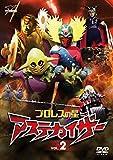 プロレスの星 アステカイザー VOL.2[DVD]