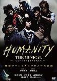 HUMANITY THE MUSICAL~モモタロウと愉快な仲間たち~[DVD]