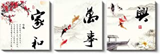 NWT Canvas Wall Art Chinese Flowers and Birds Painting Artwork for Home Prints Framed - 16